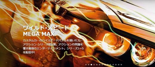 レース映画の決定版『ワイルドスピード』