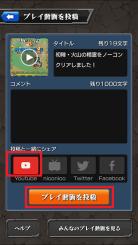 Youtubeなど動画投稿サイトを選択し、プレイ動画を投稿を選択