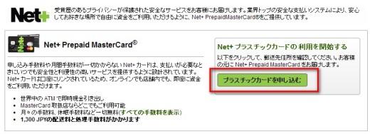 Net+カード申込み『プラスチックカードを申込む』