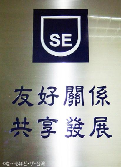 入り口に掲げられた「友好関係を築き、事業発展を分かち合う」という友士の理念。