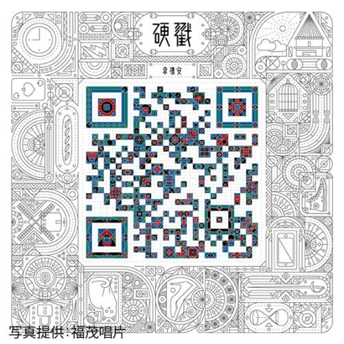 福茂-韋禮安硬戳-專輯封面AI