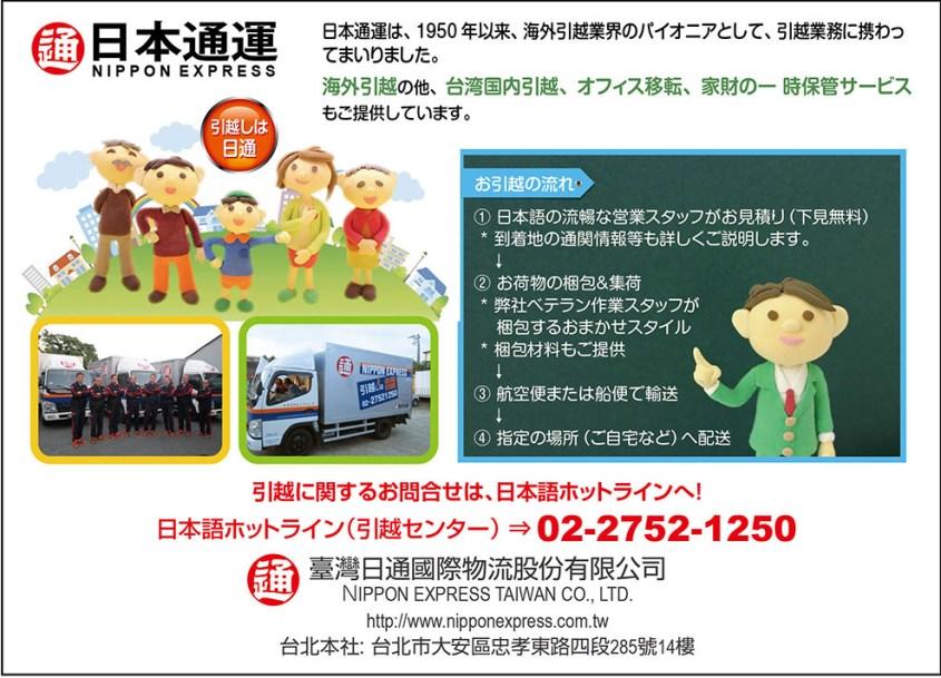 2015 台灣日本通運