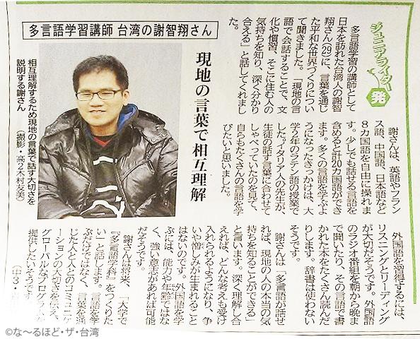 日本の中国新聞でも紹介された。