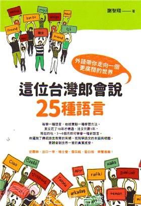 独特な学習法を通して多言語を習得した動機や楽しさについて語った著書『這位台灣郎會說25種語言』。