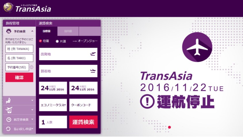transair-nov-2016