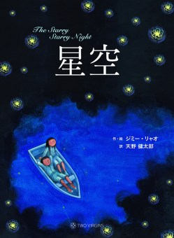 hoshizora_cover-4c-色校修正