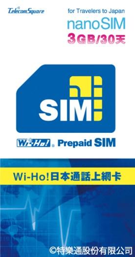 w(2)日本通話卡3G