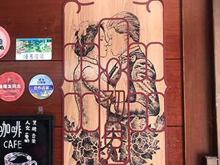 老闆と老闆娘が描かれた看板