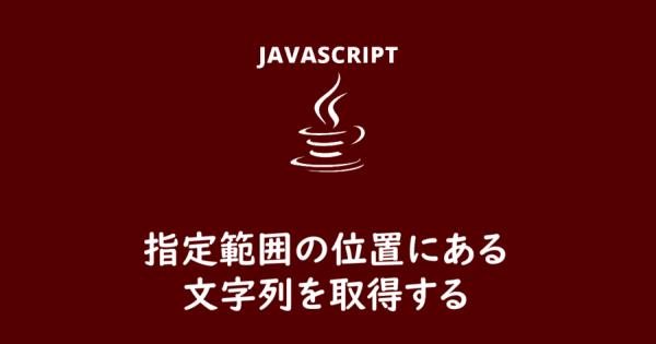 【JavaScript】slice()で指定範囲の位置にある文字列を取得する | ヨウスケのなるほどブログ。