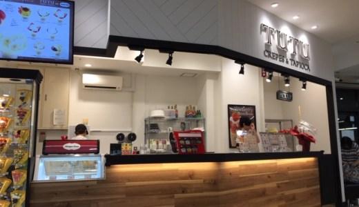 新松戸ダイエーで話題のタピオカドリンクが飲める!タピオカスィーツ専門店tutu(チュチュ)