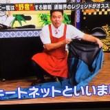 リトルトーキョーライフで通販のレジェンド松下が紹介した最強寝袋はこれ!