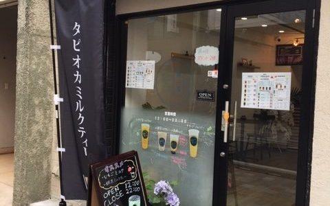 松戸のタピオカ専門店センチャの場所や営業時間は?メニューと値段や飲んでみた感想を紹介!
