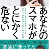 佐々木成三の本「あなたのスマホがとにかく危ない」で子供を守るSNSの使い方がわかる!
