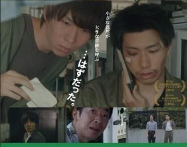 「リベンジ!」(河谷忍監督・第22回京都国際映画祭入賞)を無料で見る方法は?