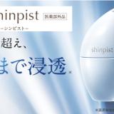 「シンピスト」50代の肌ケアにお勧めのオールインワンジェル 新発売!