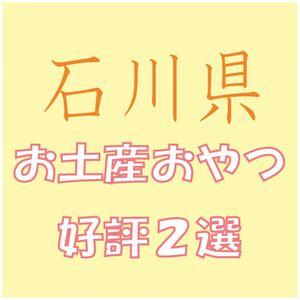 石川県お土産お菓子
