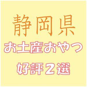 静岡県お土産お菓子