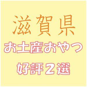 滋賀県お土産お菓子