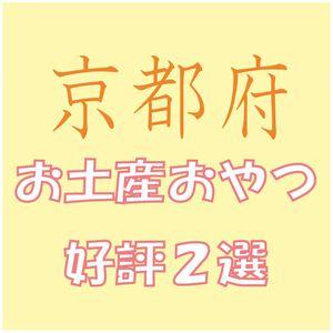 京都お土産お菓子