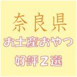 奈良県出張のお土産で女性社員に喜ばれるおやつ菓子2選