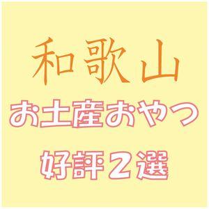 和歌山県お土産お菓子