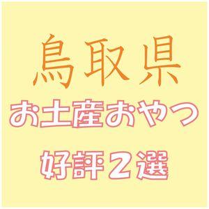 鳥取県お土産お菓子