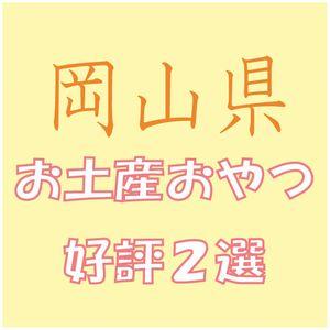 岡山県お土産お菓子