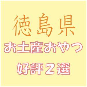 徳島県お土産お菓子