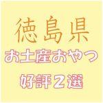 徳島県出張のお土産で会社女子に喜ばれるおやつ菓子2選