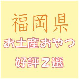 福岡県お土産お菓子