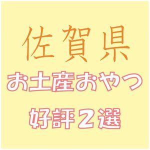 佐賀県お土産お菓子