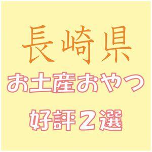 長崎県お土産お菓子