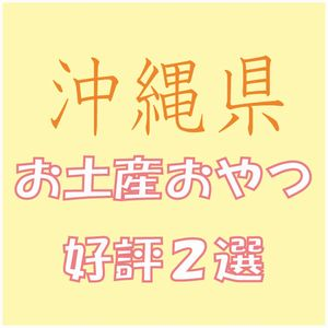沖縄県お土産お菓子