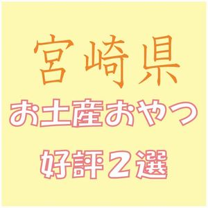 宮崎県お土産お菓子