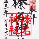 群馬県高崎市の榛名神社の御朱印と御神水開運おみくじについて