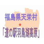 福島県天栄村「道の駅羽鳥湖高原」で車中泊は可能か?見どころは?