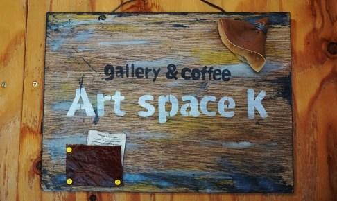 Art Space K