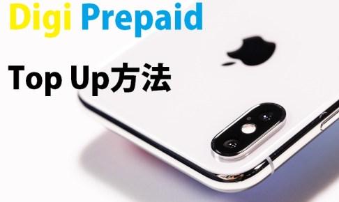 Digi Prepaid Top up方法