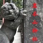 Narui.my 岩木山神社 狛犬