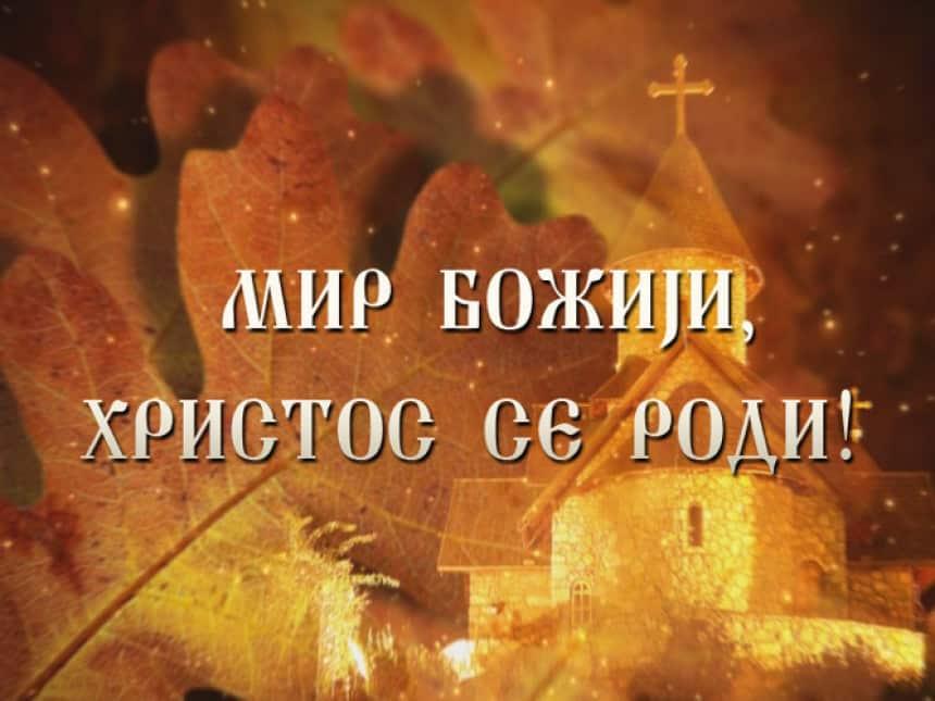 MIR BOŽJI, HRISTOS SE RODI: Sve o Božiću, tradiciji i narodnim običajima kod našeg naroda (FOTO/VIDEO) 23