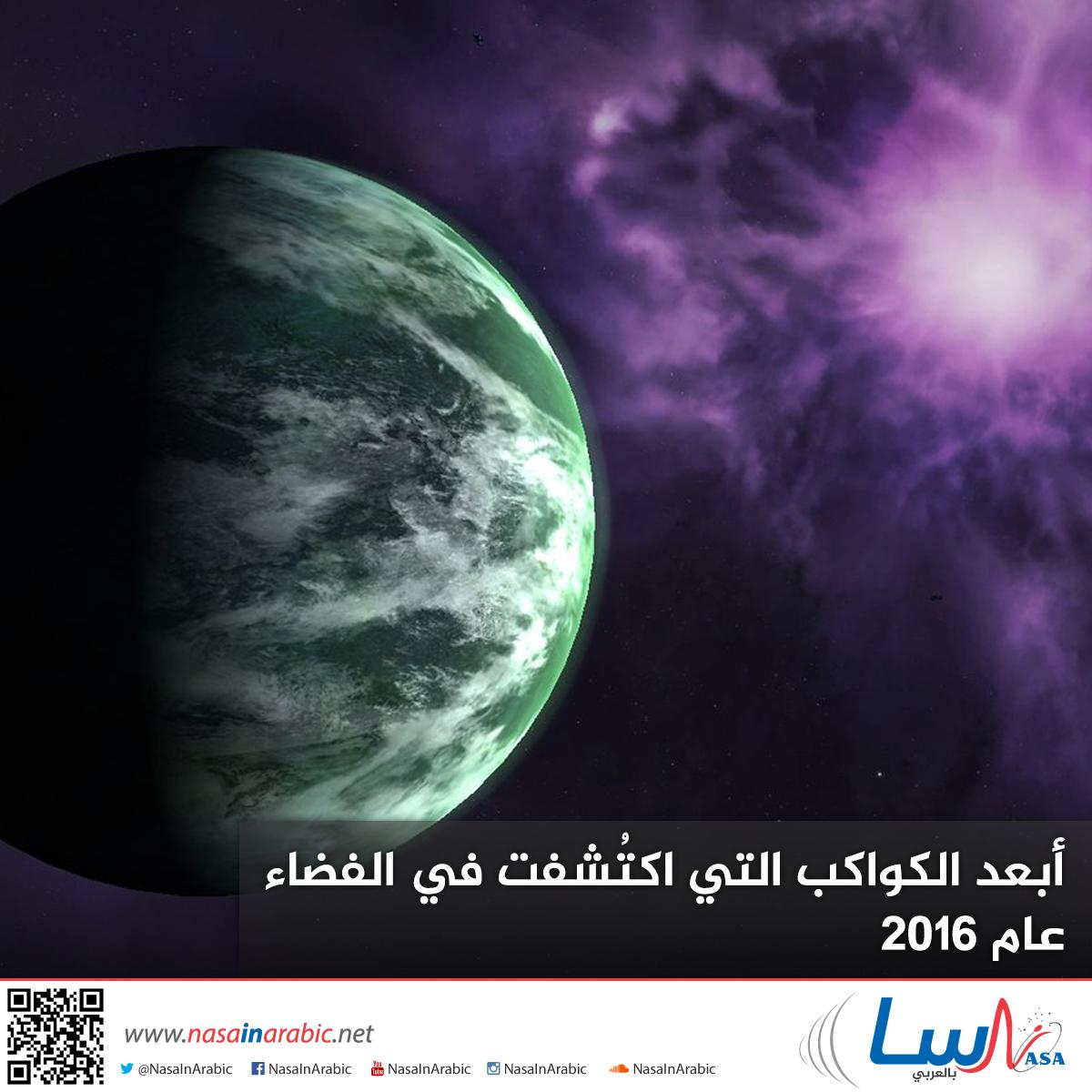 ناسا بالعربي أبعد الكواكب التي اكتشفت في الفضاء عام 2016