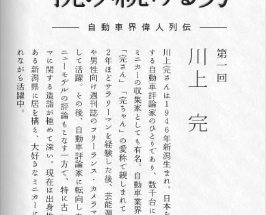 自動車評論家 : 故「川上 完さん 追悼メモリアルミーティング」【2014】