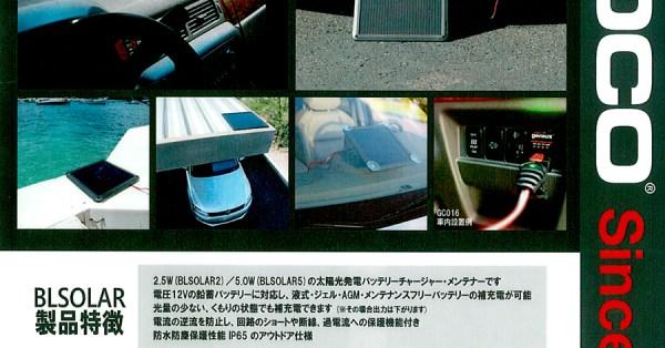 【35】新製品  ガレージ用ソーラー充電器