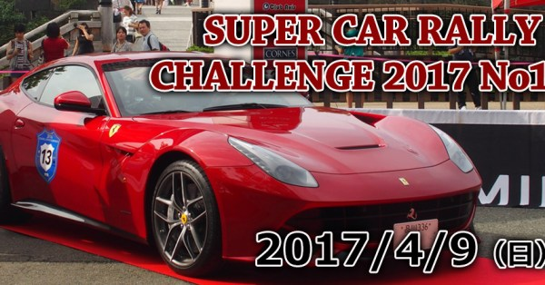SUPER CAR RALLY CHALLENGE 2017 No1【2017】※終了しました