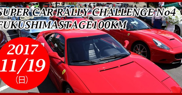 SUPER CAR RALLY CHALLENGE  No4:福島ステージ【2017】