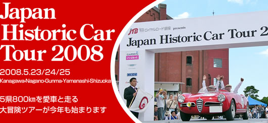 Japan Historic Car Tour 【2008】