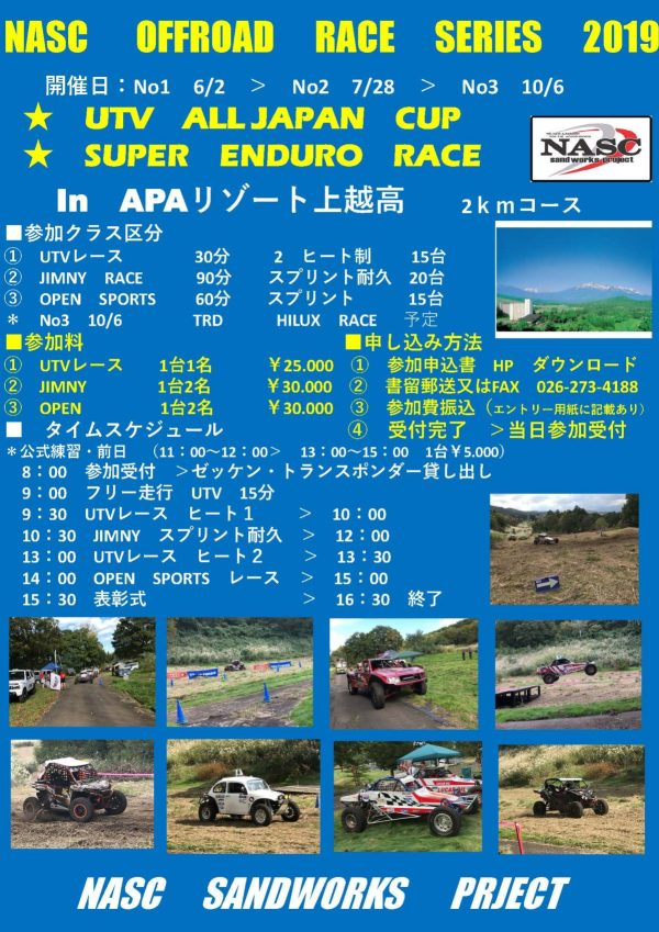 NASC OFFROAD RACE SERIES 2019 ★ UTV ALL JAPAN CUP ★ SUPER ENDURO RACE