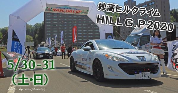 No3 5/30-31妙高ヒルクライム「HILL GP 2020 No1」