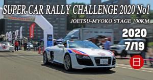 SUPER CAR RALLY CHALLENGE 2020  No1 JOETSU-MYOKO STAGE 100KM