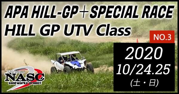 ★ APA HILL-GP+SPECIAL RACE ★HILL GP UTV Class